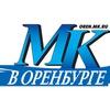 МК в Оренбурге