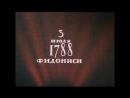 Экранизация Сражения у острова Фидониси 1788 г. Отрывок из х/ф «Адмирал Ушаков» (1953)