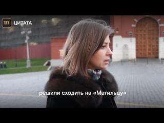 Обращение Натальи Поклонской