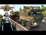 Рейс длиной в 3000км на Юг Сибири на Камазе День 2 - Euro Truck Simulator 2 + Fanatec CSL Elite