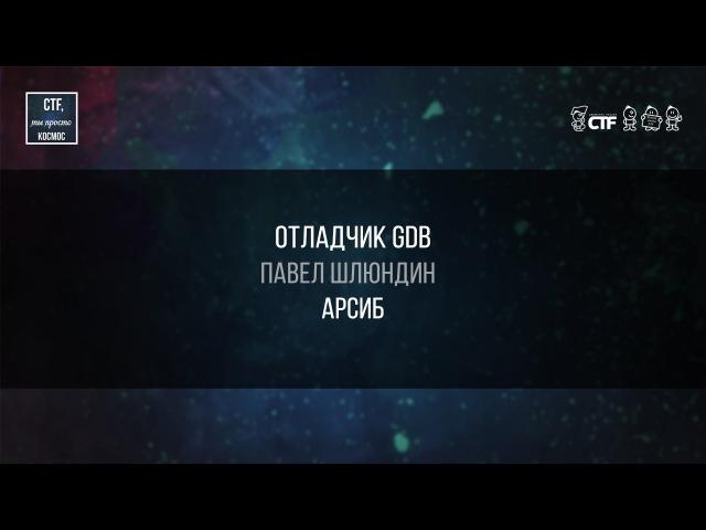 Отладчик GDB CTFтыпростокосмос
