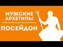 ДВИК Мужские архетипы Посейдон