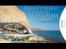 Памятники Великой Тартарии Крепости звезды Причерноморья часть 1