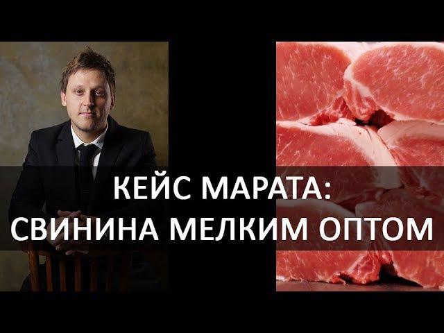 Оптовый бизнес | Интервью: мелкий опт с большой маржой в нише мясо | Артём Бахтин