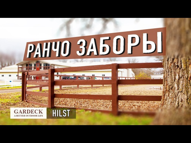 HILST: Ранчо Забор от GARDECK gardeck.ru