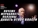 TED на русском - ПОЧЕМУ ЖУРНАЛИСТЫ ОБЯЗАНЫ ДАВАТЬ ОТПОР ВЛАСТИ