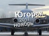 Самолет ЯК-40. Югорск 11 ноября 2017 год