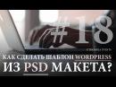 Как сделать шаблон для WordPress из PSD Макета 18. Страница Events фронт