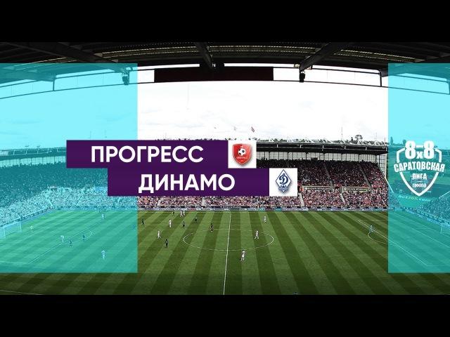 Прогресс - Динамо 1:2 (0:2)