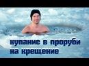 Купание в проруби | Больше чем просто фото | Tradition of bathing in ice hole | 18 | HD