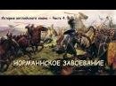 История английского языка - Часть 4. (Норманнское завоевание)