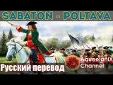 Sabaton - Poltava - Русский перевод Субтитры