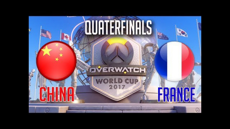 🔴 Overwatch World Cup 2017 Quaterfinals China vs France
