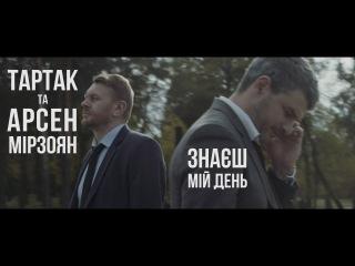 Тартак та Арсен Мірзоян - Знаєш мій День (НОВЕ 2017 NEW) #Тартак #Мірзоян #Радіо_UA