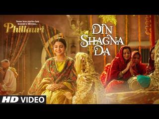 DinShagnaDa Video Song   Phillauri   Anushka Sharma, Diljit Dosanjh   Jasleen Royal