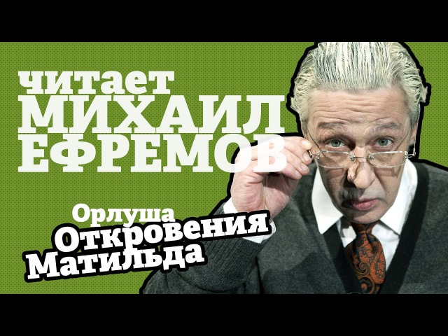 Откровения Матильда / Орлуша / Читает Михаил Ефремов.