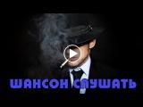 Шансон Блатнячок - Слушаем песни! Сборник блатных песен Шансона