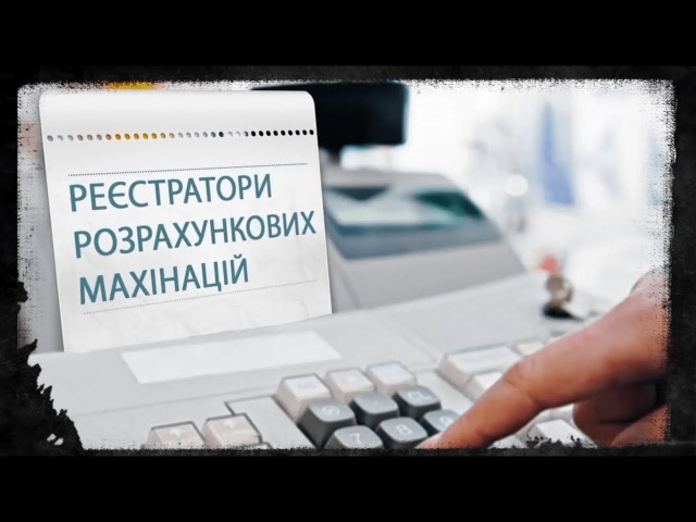 Реєстратори розрахункових махінацій Розслідування Стоп Корупції