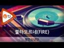 TJ노래방 불타오르네FIRE - 방탄소년단BTS / TJ Karaoke