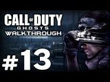 Прохождение Call of Duty Ghosts  Миссия №13 Конечная Станция (Рио-де-Жанейро, Бразилия)