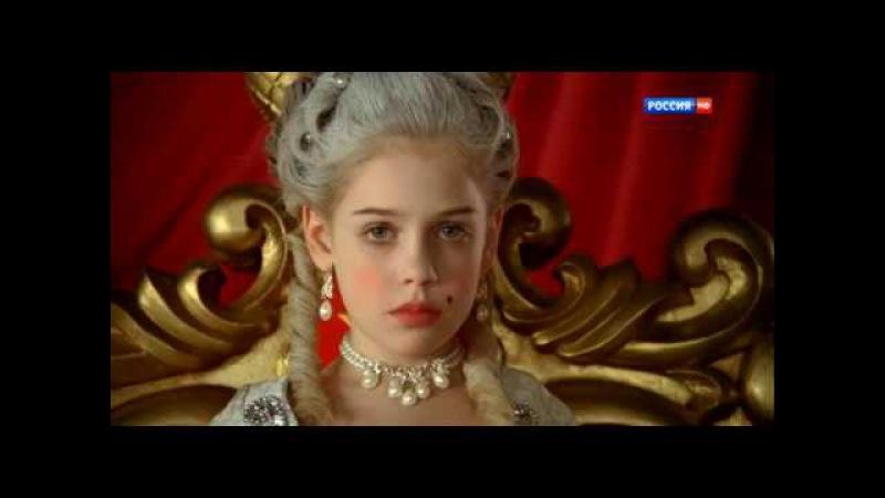 Тайны дворцовых переворотов. 8-й фильм. Охота на принцессу. (1-я серия)