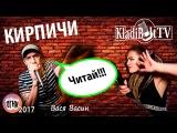 Интервью с гр. КИРПИЧИ  Вася Васин для KladiBoltTV