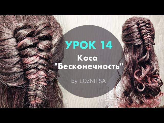 УРОК 14. Коса
