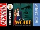 Игра в Бары. 3с. Тайны Ниро Вульфа (1982) Детектив, Драма