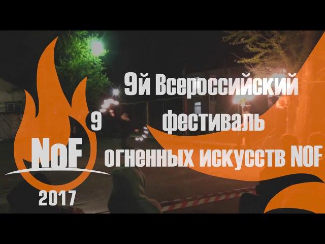 NoF 2017. Баттлы веера 1-2