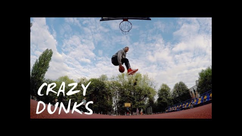 ДАНК СЕССИЯ - СМУВ И МИЛЛЕР   CRAZY DUNKS BY SMOOVE MILLER
