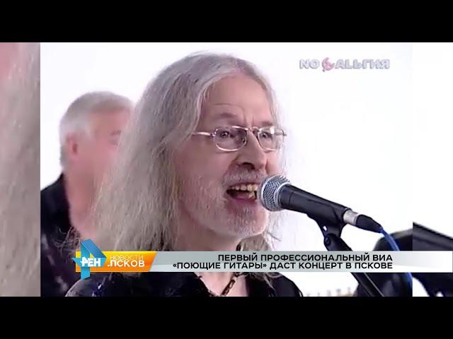 РЕН Новости Псков от 11.10.2017 Поющие гитары в Пскове