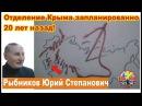 Отделение Крыма запланировано 20 лет назад! Рыбников Ю.С