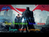 Обзор Режиссёрской версии фильма Бэтмен против Супермена.