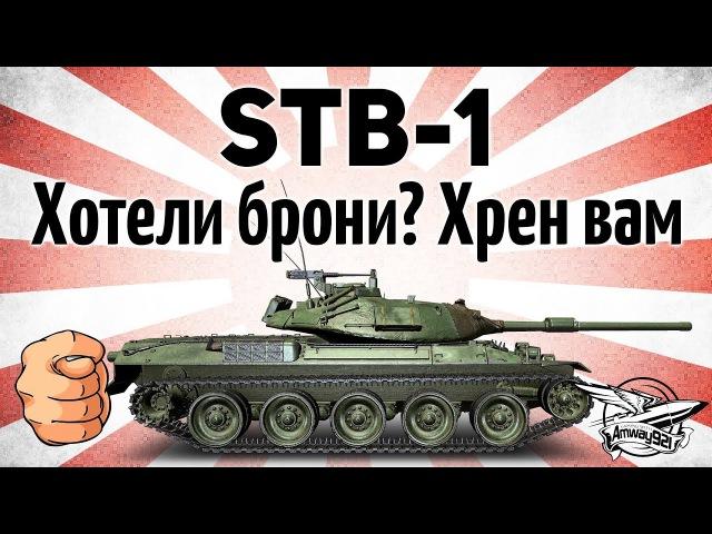 STB-1 - Хотели брони Хрен вам!