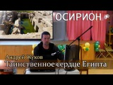 А. Жуков Осирион - таинственное сердце Египта. (Дополнено фото и видеоматериалам...
