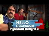 ПРИВЕТ СОСЕД МЮЗИКЛ (ПЕСНЯ НА РУССКОМ) Hello Neighbor What's In Your Basement (Русская Озвучка RUS)