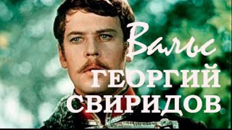 Георгий Свиридов Вальс Метель 1964 Score