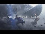 DOTA 2 - ПРИСОЕДИНИСЬ К БИТВЕ НОВЫЙ ТРЕЙЛЕР