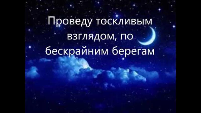 Небо надо мной мириады звезд - Бальжик Песня о Божьей помощи