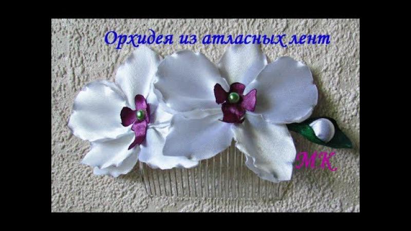 Орхидея из атласных лент МК / Orchid fabric DIY / PAP Orquídea de fitas de Gorgurão