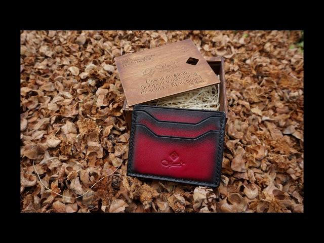Изделия из кожи ручной работы. Картхолдер. Leather goods handmade. Leather cardholders.