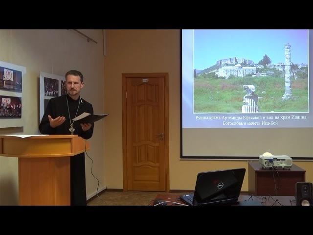 Откровение Иоанна Богослова (часть 1). Малоазийская миссия Иоанна Богослова