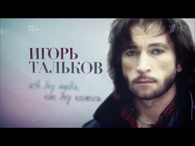 И Тальков Я без тебя как без кожи док фильм 2016