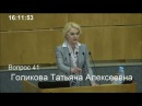Скандальный доклад Голиковой в Гос Думе Просрали триллион а вернули 8 ярдов полная версия