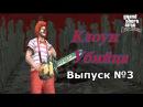 Мистика GTA San Andreas №3 Клоун Убийца
