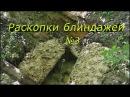Раскопки блиндажей №3 Searching relics of WW2