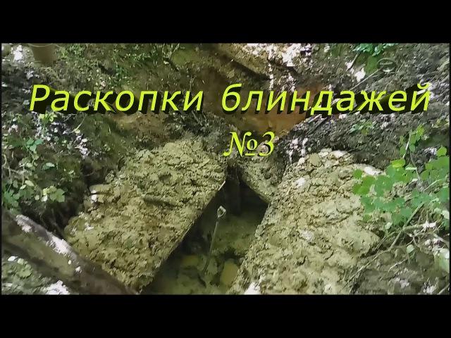 Раскопки блиндажей №3 / Searching relics of WW2