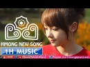 Best Hmong Love Songs 2017 Playlist Hmong New Songs 2017 Playlist Hmong Sad Songs 2017