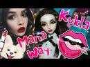 DIY Кукла Маша Вэй Как сделать Maria Way ООАК Монстер Хай Monstaer High