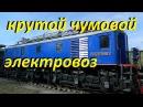Крутой чумовой электровоз Обзор и рассказ про ВЛ22м Soviet retro locomotive